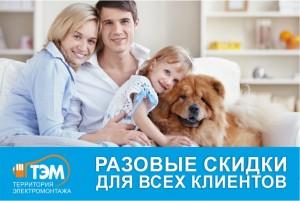 Любые виды электромонтажных работ, услуги электрика в Томске и Северске